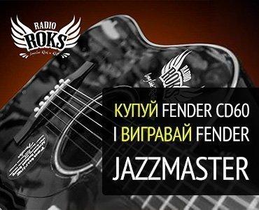 Щасливий серійний номер Fender!