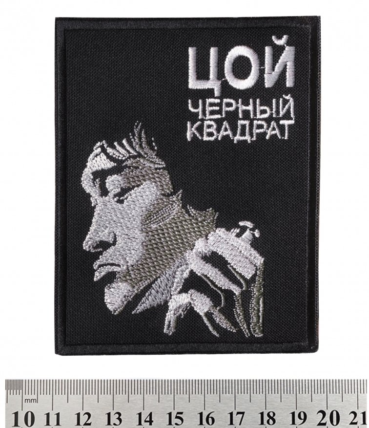 Нашивка Цой  черный квадрат - купити у Львові - продаж dafc447c56d29