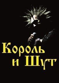 Плакат Король и Шут - купити у Львові - продаж db55ed373c398